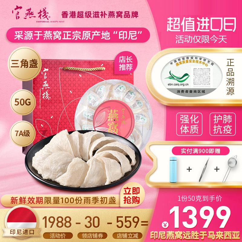 官燕栈 香港正品印尼进口三角白燕盏燕窝干盏女人孕妇营养滋补品