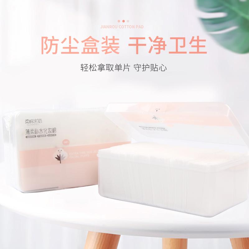 柔棉密语清洁化妆棉卸妆棉女卸妆用脸部薄款盒装袋装湿敷美容棉片