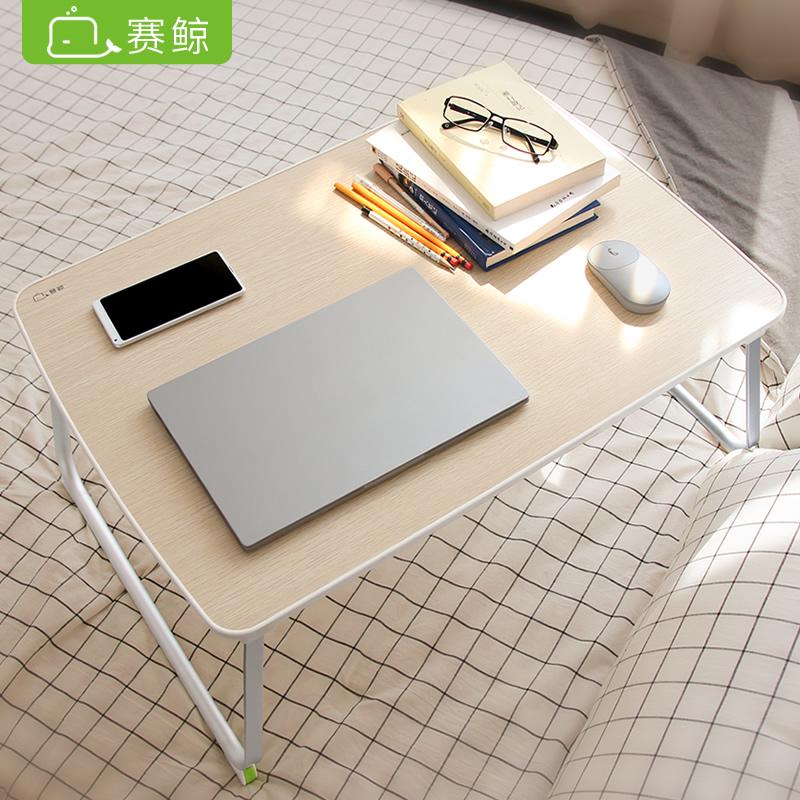 赛鲸笔记本电脑书桌床上用大学生宿舍上铺桌板可折叠支架写字台游戏小桌子家用餐桌儿童飘窗大号加高便携神器