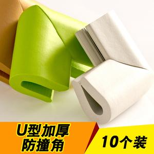 10个U型加厚防撞角儿童安全防护条玻璃茶几适用宝宝安全保护套