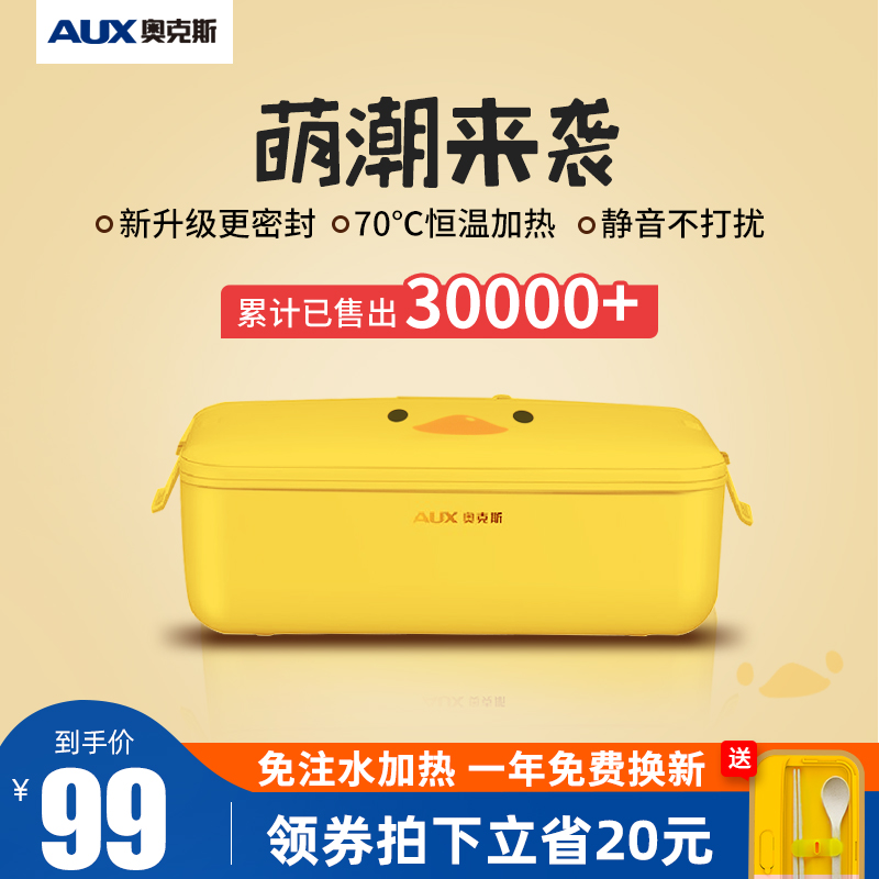 奥克斯电热饭盒午餐无水加热便当保温自热插电上班族热饭神器便携