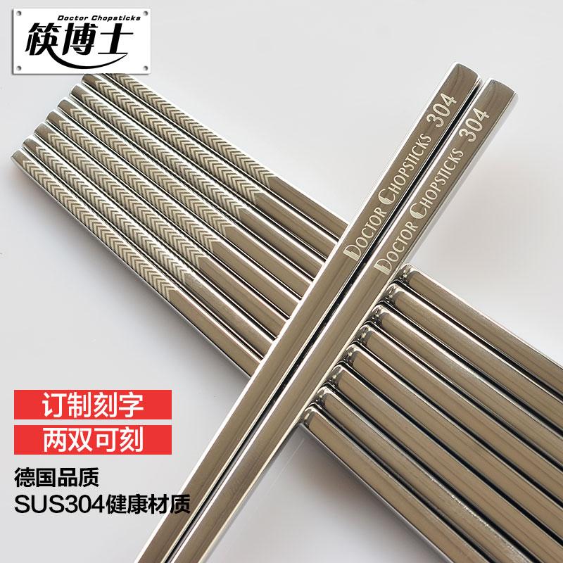 筷博士高档304不锈钢筷子套装家用防滑防烫防霉5双家庭装合金快