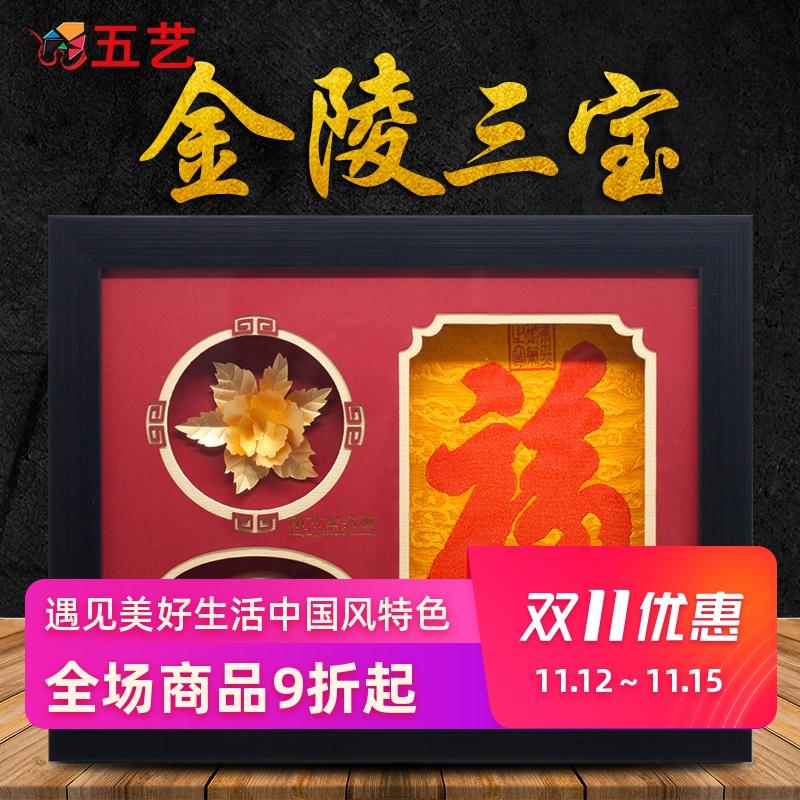 南京特色金陵三宝云锦雨花石金箔中国风特色手工艺品企业定制摆件