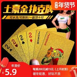 黄金扑克牌PVC塑料扑克防水创意土豪金色金朴克牌纸牌金箔扑克