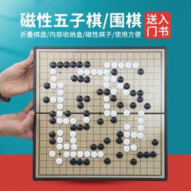 磁性围棋套装儿童便携折叠棋盘初学者棋子学生五子棋送入门书象棋