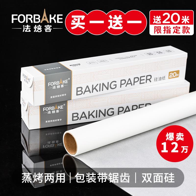 法焙客硅油纸家用烤箱纸烘焙烤盘纸烤肉烧烤纸油纸烘焙厨房吸油纸