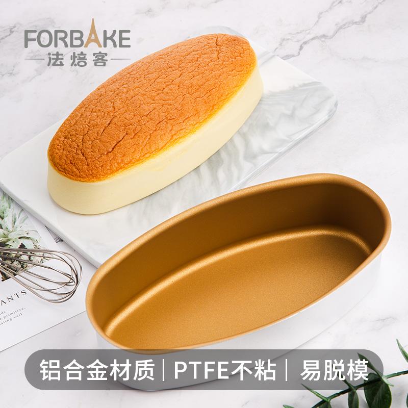 法焙客铝合金乳酪轻蛋糕模具烤盘