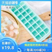 法焙客硅胶冰格 制冰盒带盖做冰球神器家用小型速冻器 冻冰块模具