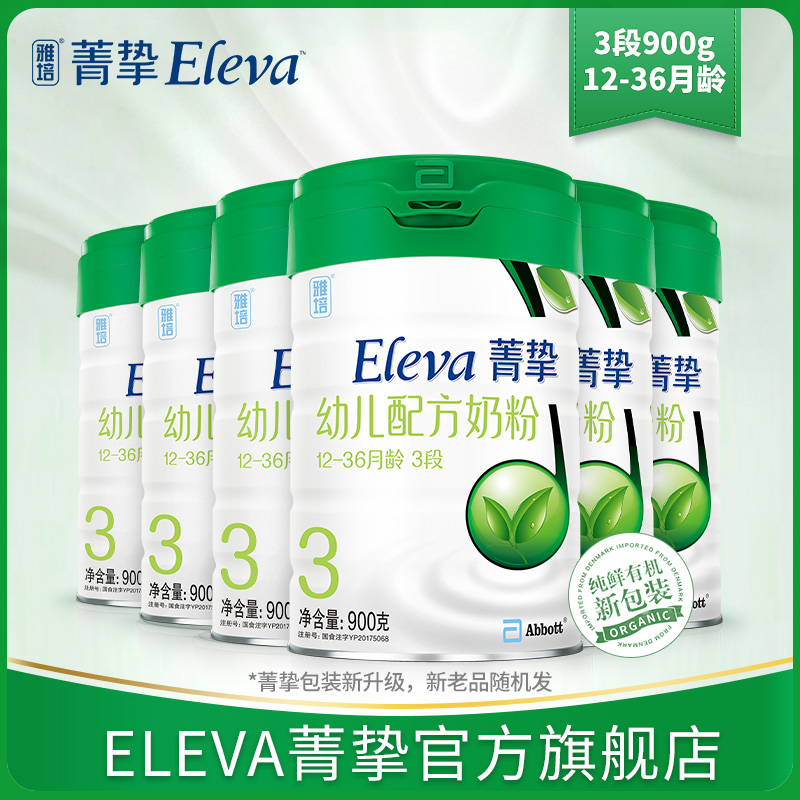 【顺丰发货】雅培菁挚原菁智有机3段900g*6罐1-3岁幼儿配方牛奶粉