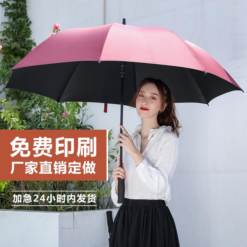 雨傘定制logo廣告傘長柄圖案大號定做折疊印刷批發訂做訂制禮品傘