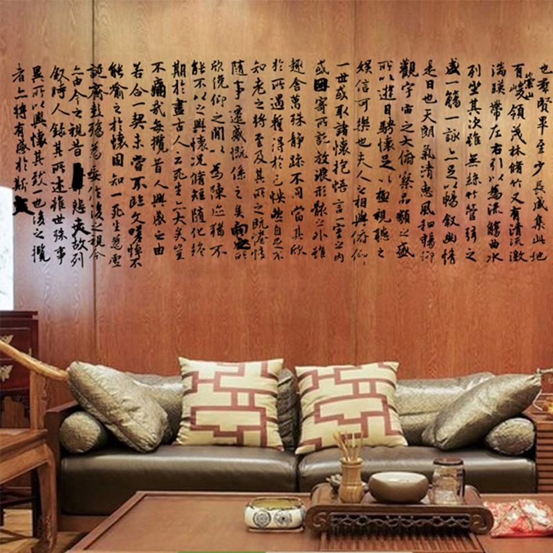 水月镜花 兰亭集序 书法墙贴书房公司沙发背景墙办公室诗词贴纸画,可领取10元天猫优惠券