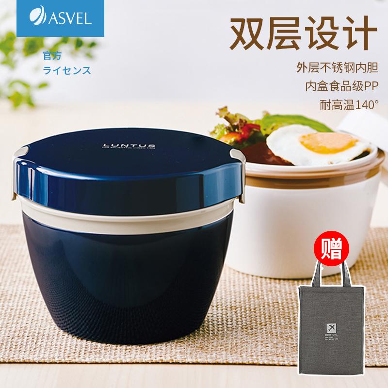 日本Asvel保温饭盒 日式不锈钢圆形双层密封防漏午餐微波炉便当盒