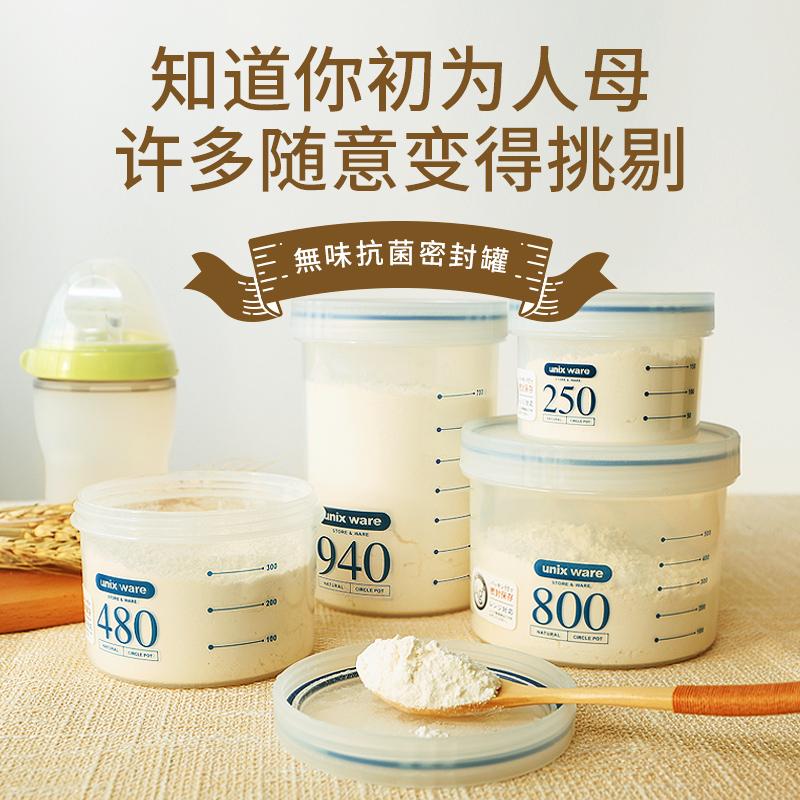 日本Asvel塑料防潮奶粉罐密封罐辅食罐便携外出宝宝奶粉盒零食盒