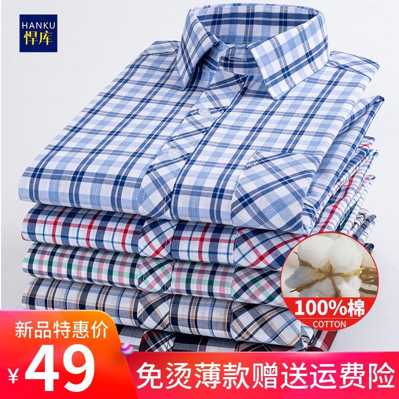 夏季新款格子衬衫男长袖纯棉薄款中年休闲寸衫免烫爸爸装全棉衬衣