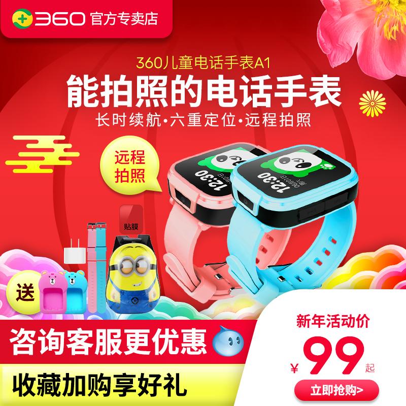 360儿童电话手表A1智能男女小孩学生定位防走丢多功能插卡se57c