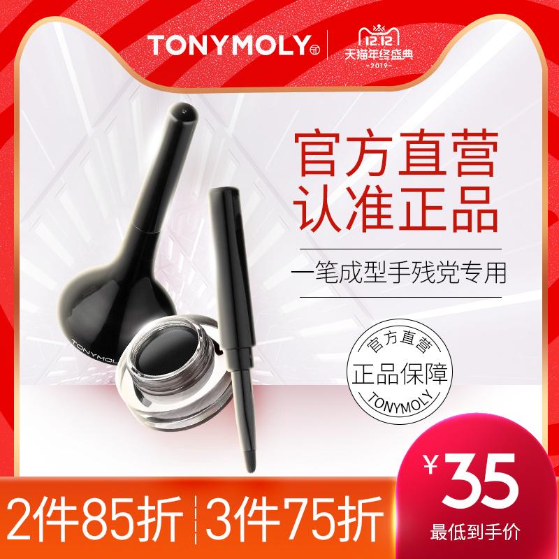 Tonymoly托尼魅力眼线笔不晕染防水眼线膏胶笔懒人新手初学者正品