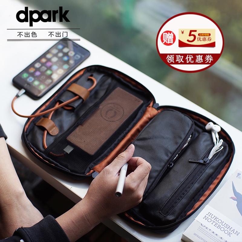 dpark数码收纳包 鼠标数据线移动电源袋手机耳机充电器U盘整理盒
