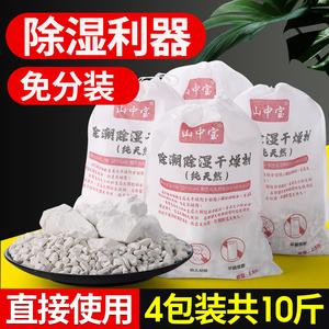 生石灰吸湿室内家用地下室包干燥剂