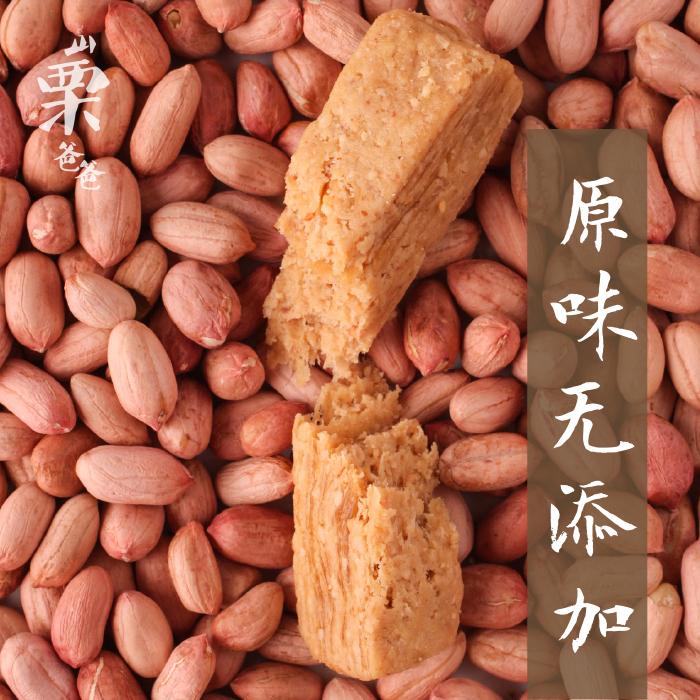 山栗爸爸 手作花生酥400克包邮 唐山特产花生酥糖果 休闲零食