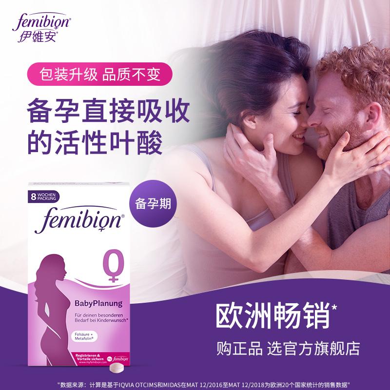 Фолиевая кислота для беременных Артикул 550319505543