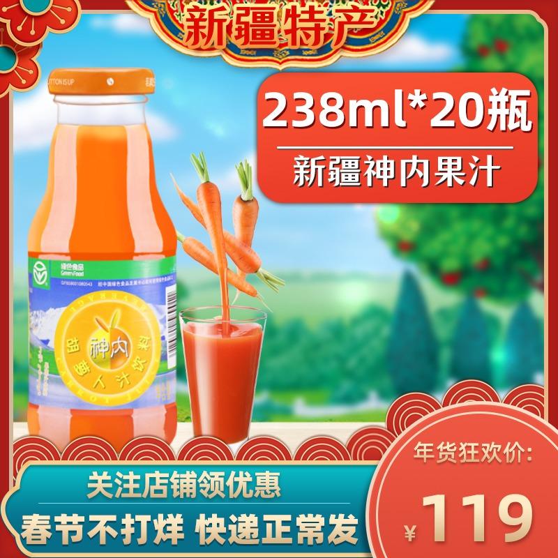 厂家直销新疆神内果汁238ml 胡萝卜汁果味饮料20瓶包邮