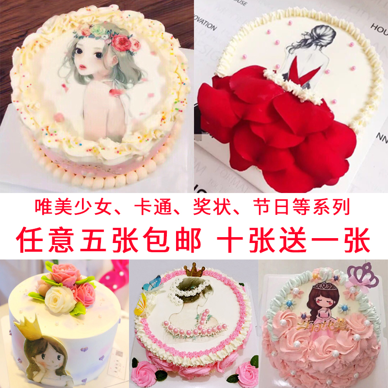 Beautiful back girl cake edible glutinous rice paper goddess hand painted queen baking decoration Weihua paper printing customization