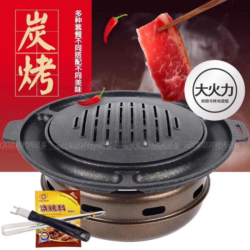 炭碳烤炉韩国烧烤炉韩式 火烤肉炉家用烤盘商用烤炉烤肉机煎肉锅