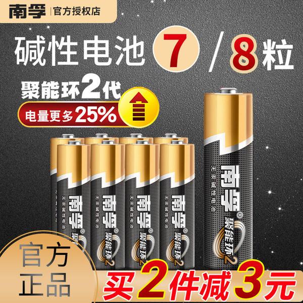南孚 聚能环2代 5号/7号碱性电池 8节