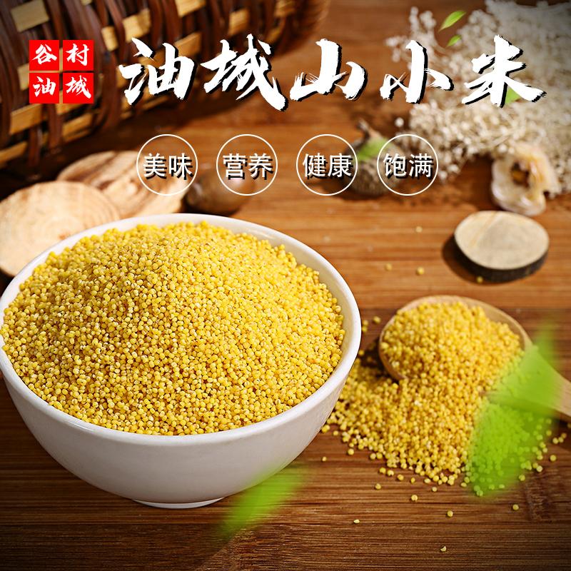山の小さい米の油城の山の小さい米の5穀の雑穀の2斤の小さい黄米の河南の特産品の農家は自分で生産します。