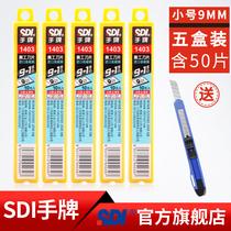 台湾SDI手牌9mm小号刀片1403墙壁纸贴膜裁纸刀片5盒送美工刀