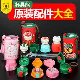 韩国杯具熊儿童保温杯配件原装杯盖吸管盖吸嘴直饮盖水壶杯套塞子图片