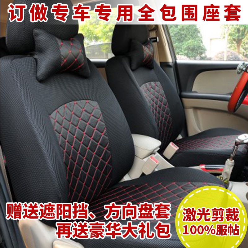 チェリー?QQ/QQ 3/QQ 308/風雲2フラッグクラウド2シートカバー専用キャラクター布全カバー四季自動車シートカバー