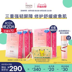 MINON/蜜浓氨基酸面膜女补水保湿修护套装日本进口三盒12片护肤品