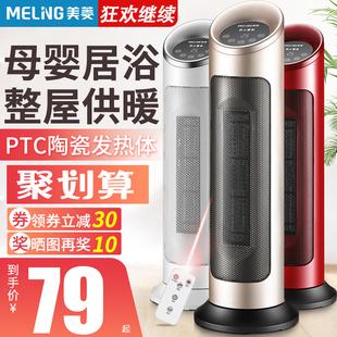 美菱取暖器暖风机立式 浴室家用节能省电小太阳电暖气小型热风暖器
