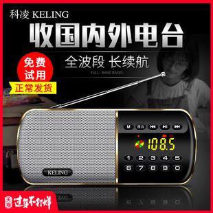 老人老年人半导体迷你小型可充电插卡fm调频广播大学生四六级英语听力考试专用 科凌F8全波段收音机新款 便携式