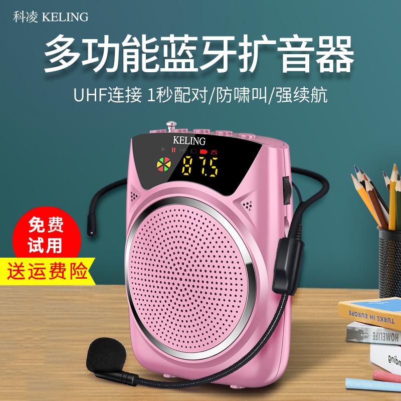 科凌小蜜蜂扩音器麦克风教师用无线蓝牙耳麦送话器教学专用上课宝户外导游迷你便携式小型扬声喇叭喊话播放器