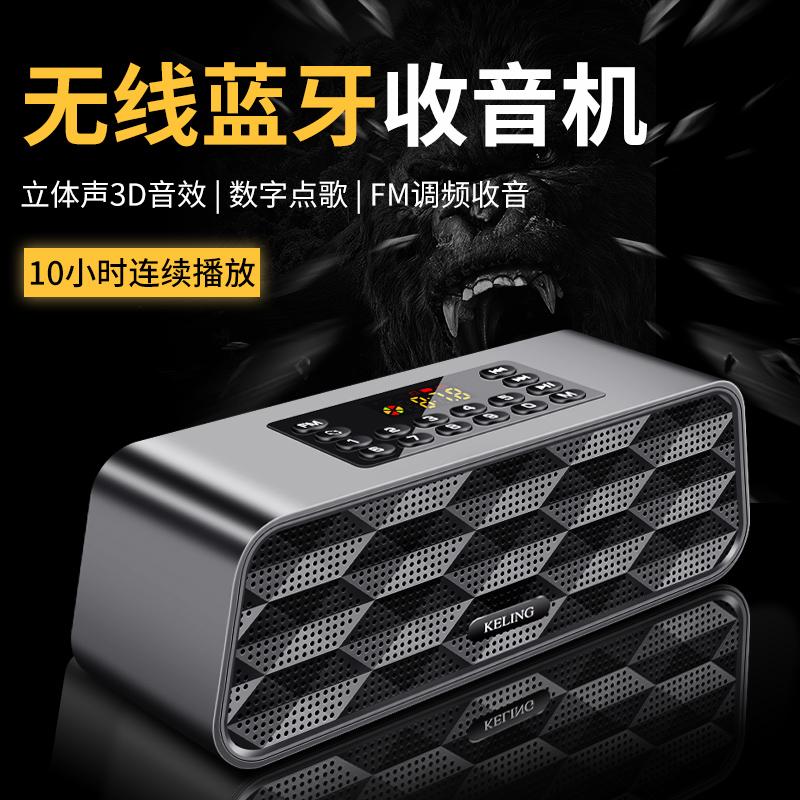 科凌F6收音机老人老年人新款便携式数码音乐播放器插卡小音箱可充电外放连手机蓝牙音响u盘随身听歌mp3唱戏机