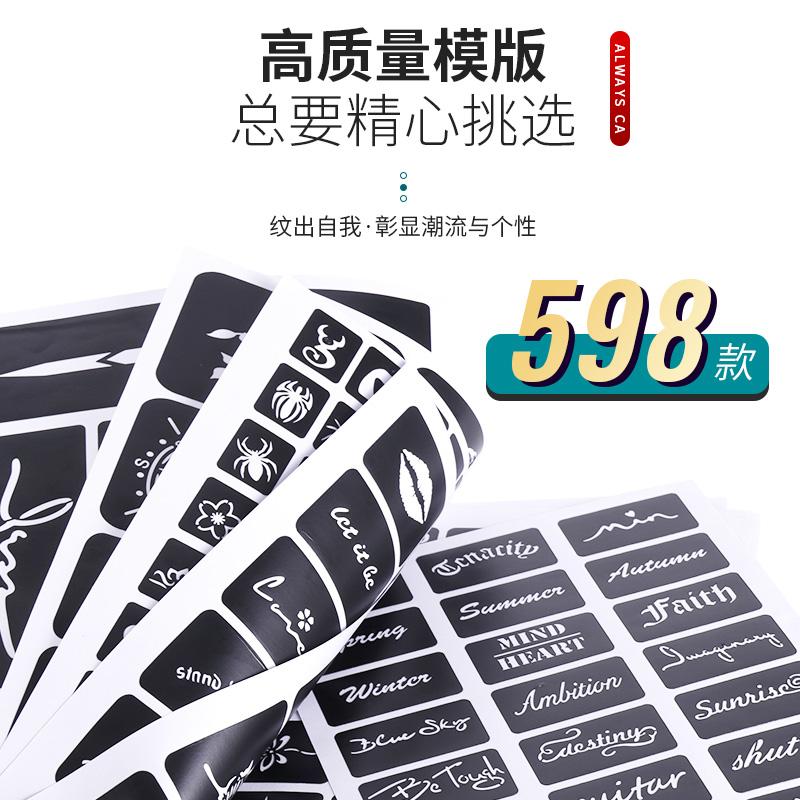 半永久小纹身图案大图韩式镂空纹绣券后37.00元