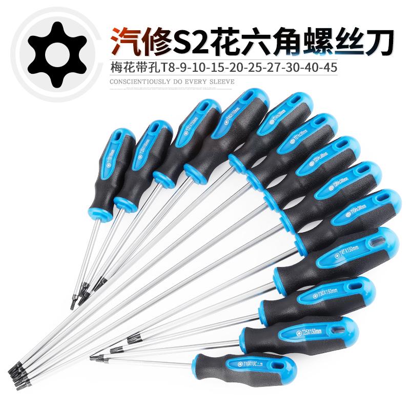 花形六角螺丝刀T8T9T10T15T20T25T27T30T40T45花型星形梅花螺丝刀
