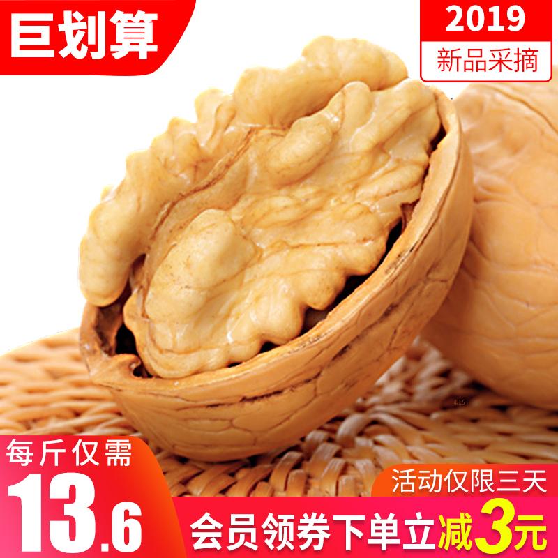 核桃薄皮生五斤原味2019年新货新鲜薄壳一级纸皮新疆特产大核桃仁