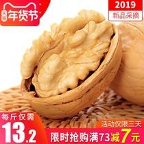 核桃薄皮5斤孕妇2019年新货散装薄壳一级纸皮新疆坚果新鲜核桃仁
