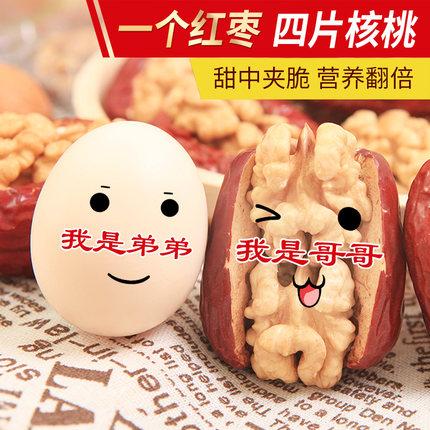 红枣夹核桃仁新疆特产大枣夹核桃心真空小包装抱抱零食干果礼盒装