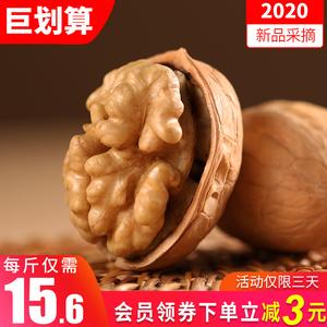 今年新货核桃薄皮生五斤包邮新鲜薄壳一级纸皮大核桃仁新疆特产