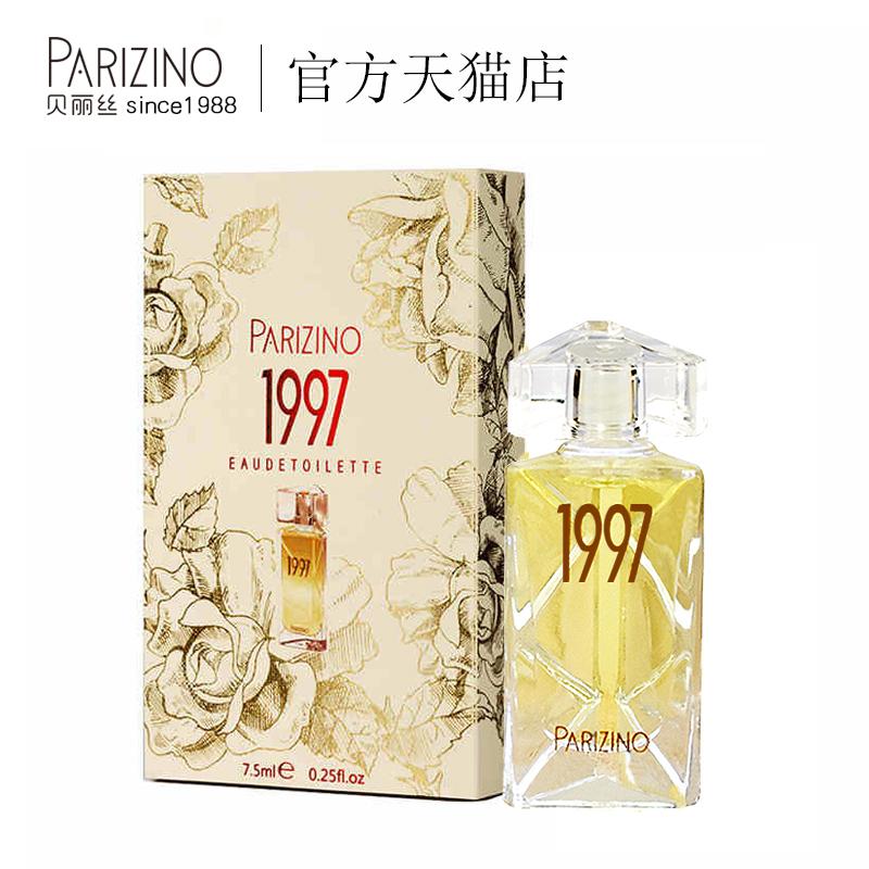 贝丽丝1997香水女士小样礼盒装旅行专柜正品 7.5ml淡香水 清新Q版