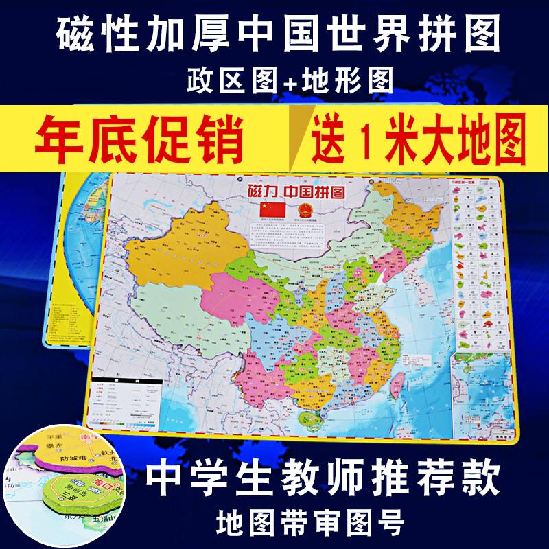 大号磁性中国世界地图拼图初中小学生磁力行政区地形儿童认知玩具