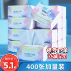 400张整箱大包家用实惠装抽卫生纸