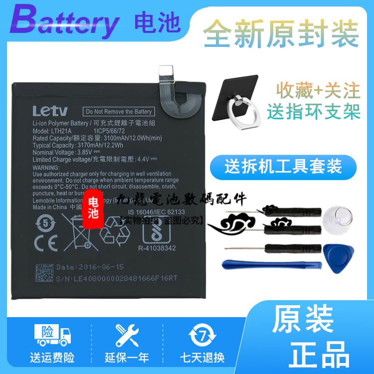 乐视x820电池lex820乐max2电池mxa2乐视X821手机电池原装大容量