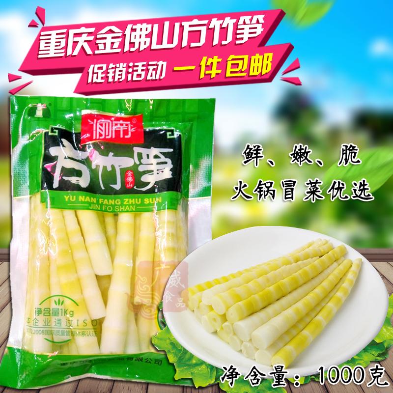 【広威食品】南川渝南の竹タケの先の鍋鍋の竹の子清水鮮竹の子1000グラム10袋