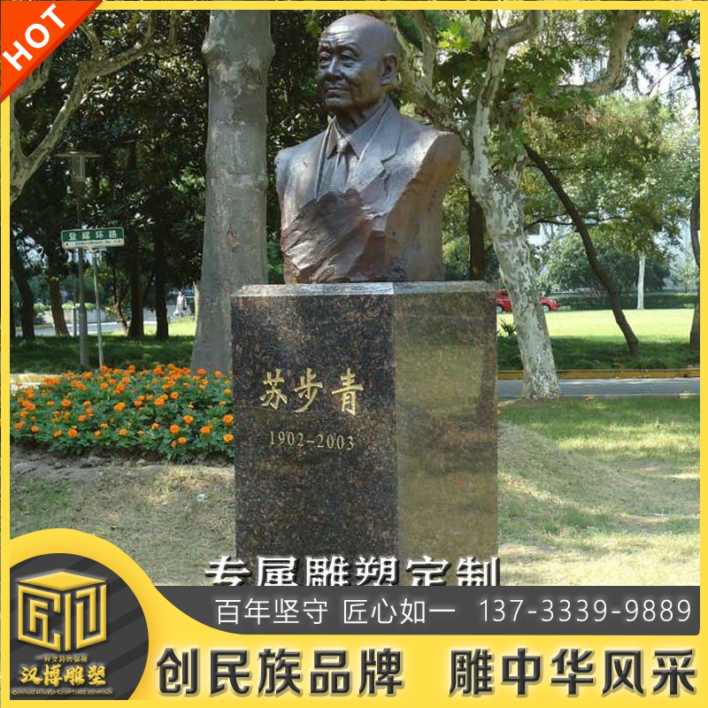 Su Buqing is a famous scientist and educator in China