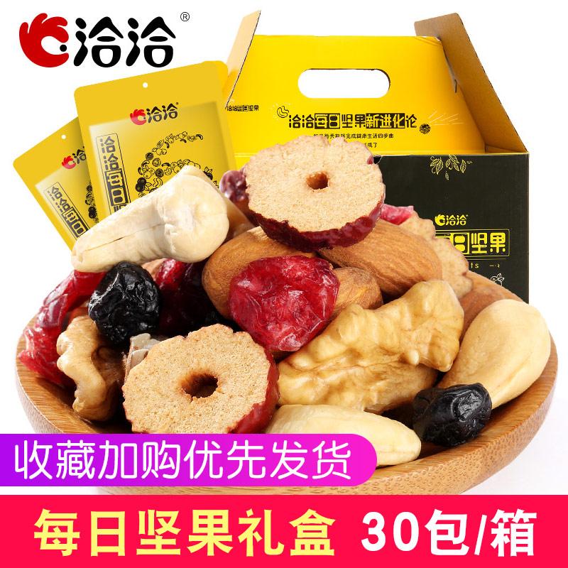 洽洽每日坚果混合坚果30包恰恰食品30袋750g每天天果仁成人款零食